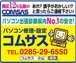 栃木のパソコン修理ならコムサス