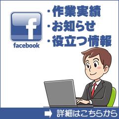 FBパソコン修理・データ救出 埼玉県久喜・幸手・加須