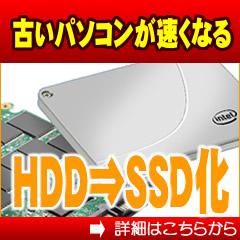 格安 SSD換装・交換作業 茨城県境町