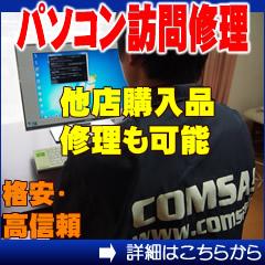 格安パソコン修理 埼玉県久喜・幸手・加須