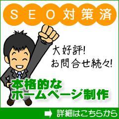 下野市・上三川町の格安 ホームページ制作・WEB制作管理 栃木