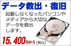 鹿沼・宇都宮のパソコンデータ復旧・救出