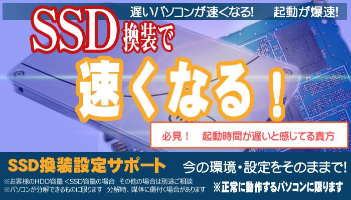 栃木県小山市のSSD交換作業