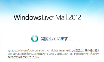 WindowsLiveメール移行作業