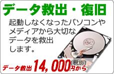 栃木県小山市-データ復旧救出
