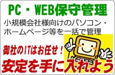パソコン・ホームページ保守管理-栃木県小山市