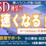 SSD換装HDD交換サポート
