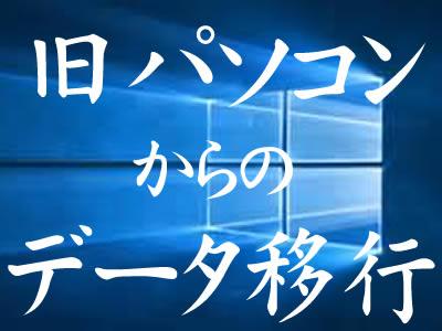 パソコン修理設定_栃木県小山市_旧パソコンからデータ移行