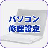 問合せ_パソコン修理