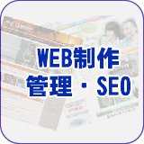 問合せ_WEB制作管理SEO