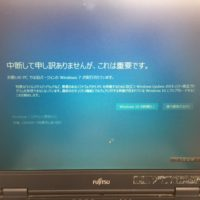 パソコン修理小山市Windows10