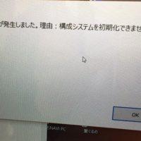 パソコン修理windows10