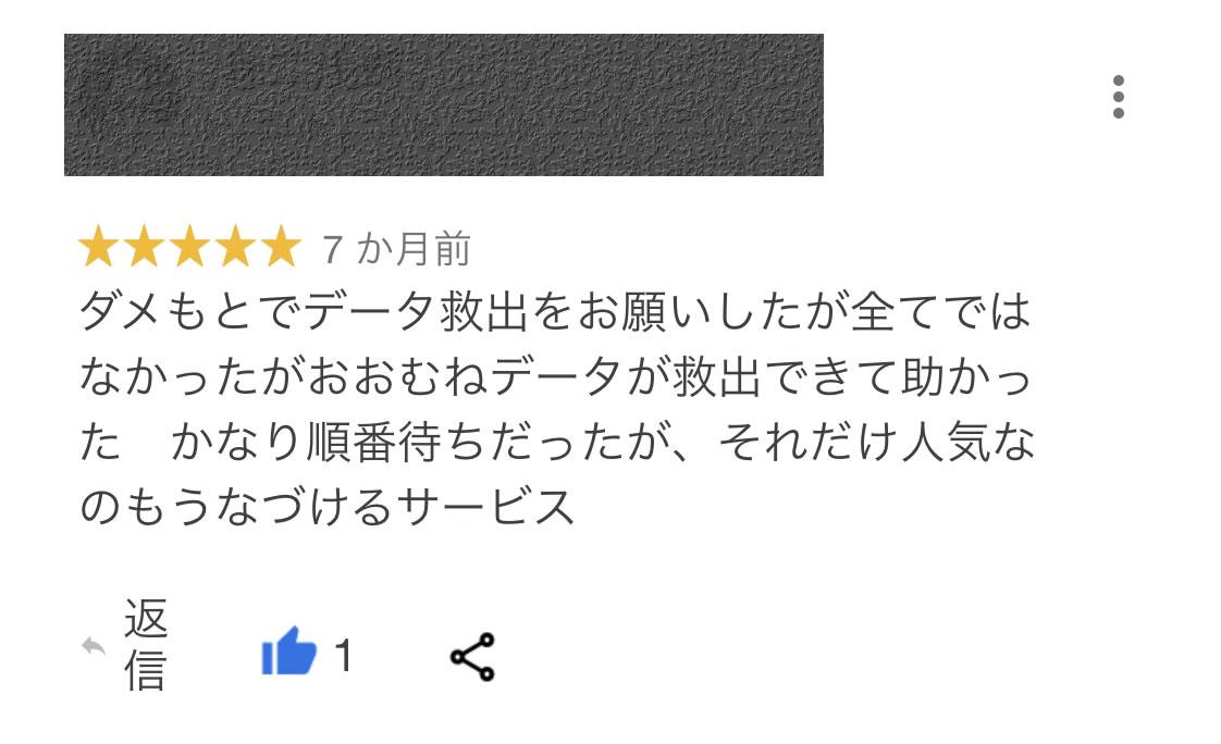 栃木県小山市パソコン修理口コミ003