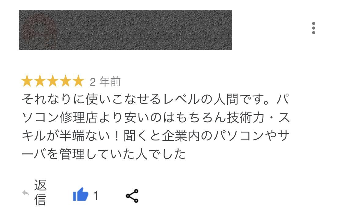 栃木県小山市パソコン修理口コミ005