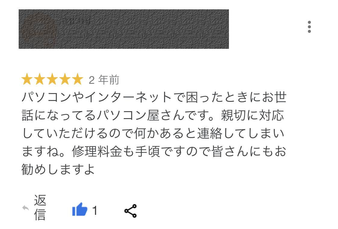 栃木県小山市パソコン修理口コミ006