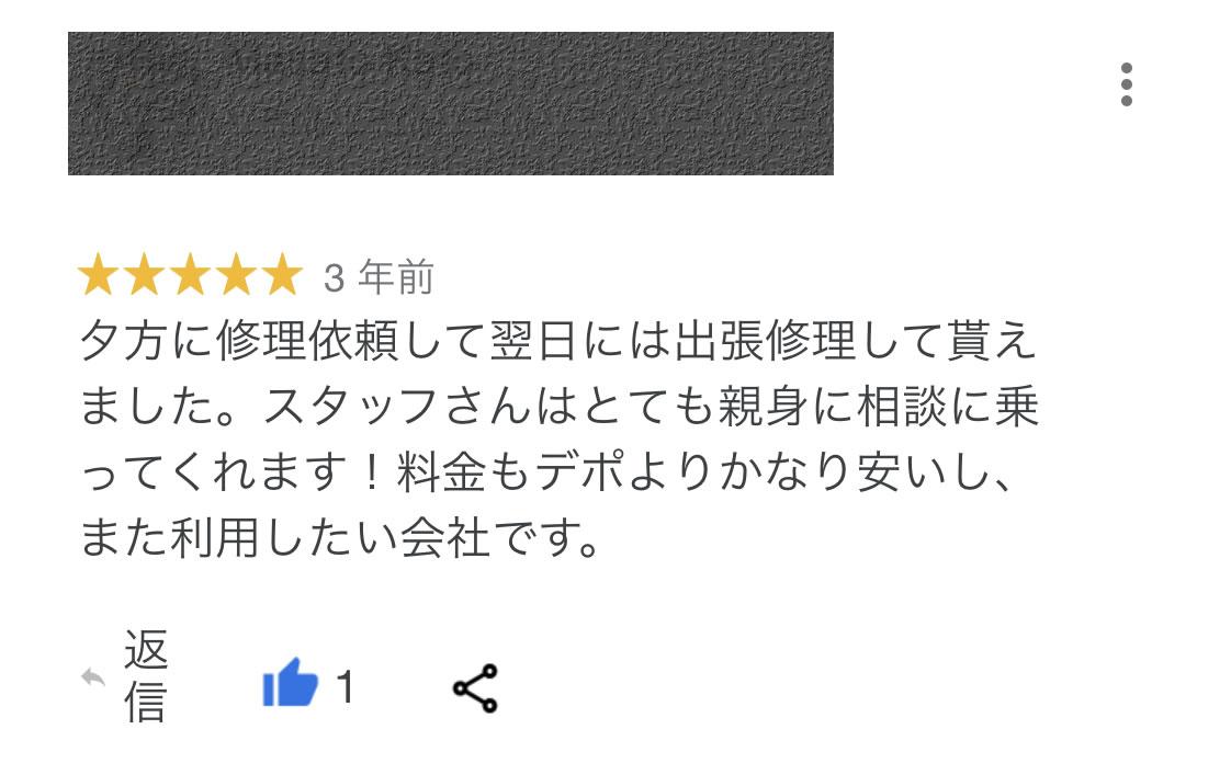 栃木県小山市パソコン修理口コミ008