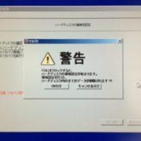 HDD故障修理