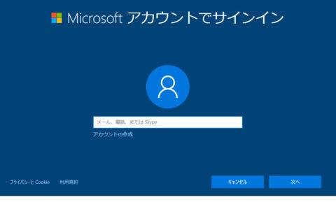 windows10アップデート2