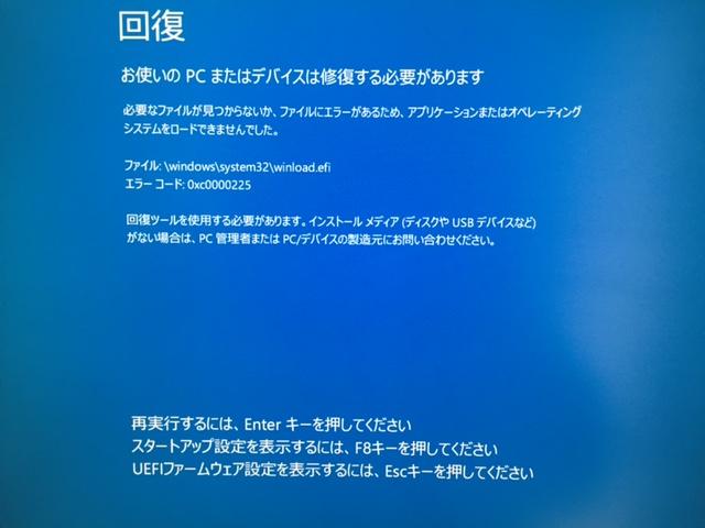 windows10リカバリ