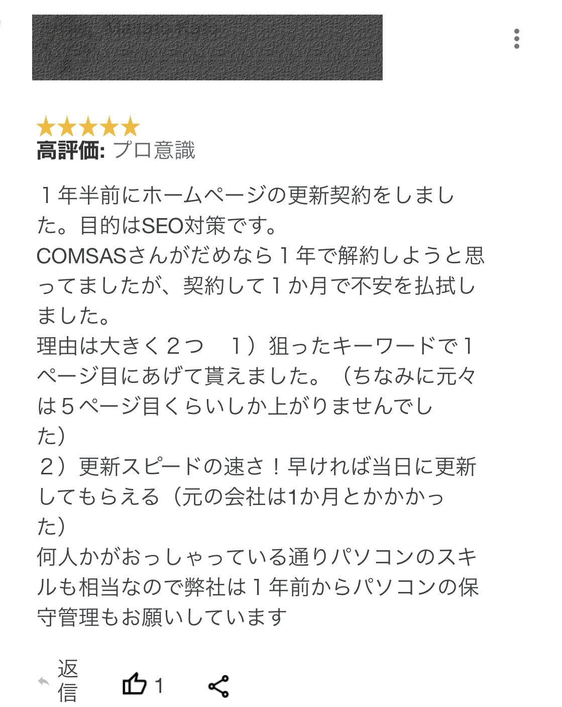 栃木県小山市パソコン修理SEO対策口コミ009