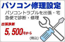 栃木県小山市パソコン修理