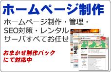 栃木県小山市ホームページ制作SEO対策