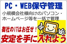 栃木県小山市保守管理