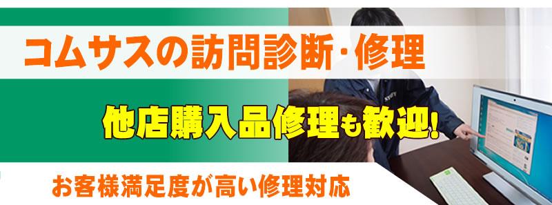 栃木県小山市パソコン訪問修理修理