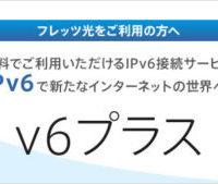 nifty-ipv6プラス