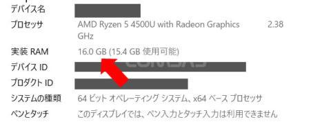 ISPIRON5505メモリ8GB増設
